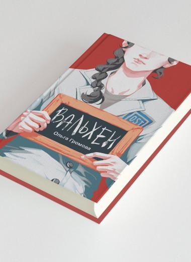 «Вальхен» Ольги Громовой. Фрагмент романа о жизни девочки-подростка в немецком лагере для военнопленных