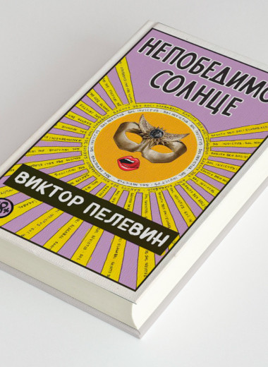 «Непобедимое солнце» — новый роман Виктора Пелевина, который, кажется, понравится всем