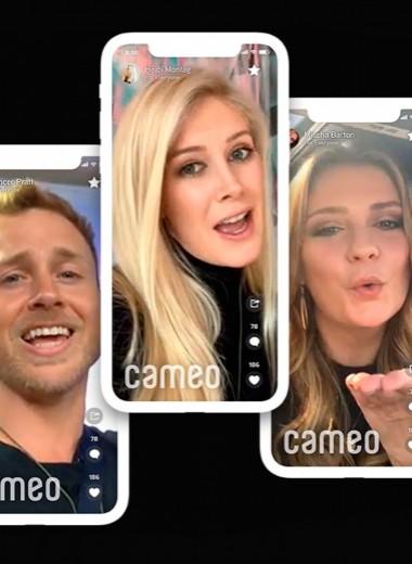 Как заработать десятки миллионов долларов на открытках со знаменитостями: история сервиса Cameo