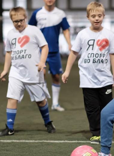 Синдром любви: футбол для детей с синдромом Дауна