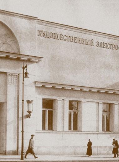 Кинотеатр «Художественный»: от Николая II до Владимира Путина