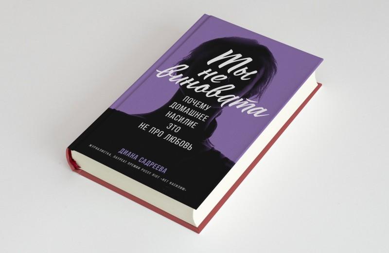 Пока не приняли закон: отрывок из книги Дианы Садреевой «Ты не виновата: почему домашнее насилие – это не про любовь»