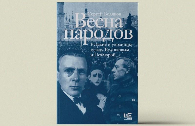 «Весна народов. Русские и украинцы между Булгаковым и Петлюрой»