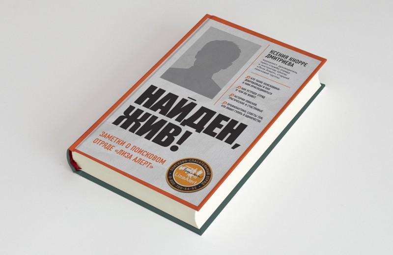 Как тысячи добровольцев спасают людей по всей стране: фрагмент книги «Найден, Жив! Записки о поисковом отряде «Лиза Алерт»