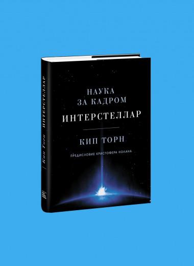 8 лучших книг о космосе