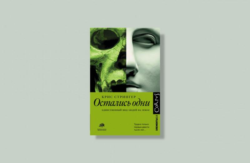 «Научные споры о происхождении человека». Отрывок из книги антрополога Криса Стрингера «Остались одни»