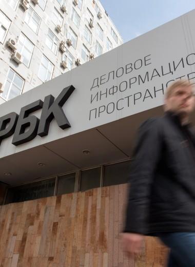 Реестр юрлиц зафиксировал переход учредителя медиаактивов РБК в залог ВТБ