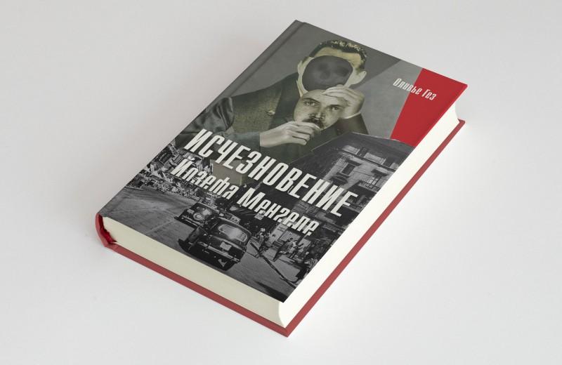 Как Йозеф Менгеле — «Ангел смерти из Освенцима», ставивший эксперименты над людьми — избежал наказания (отрывок из книги)