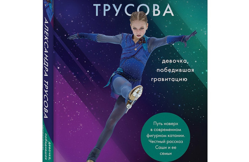 «Александра Трусова. Девочка, победившая гравитацию» – книга о феномене фигурного катания