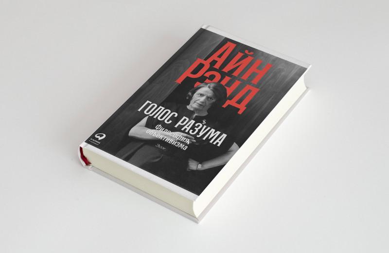ХХ век глазами Айн Рэнд: глава из книги «Голос разума»