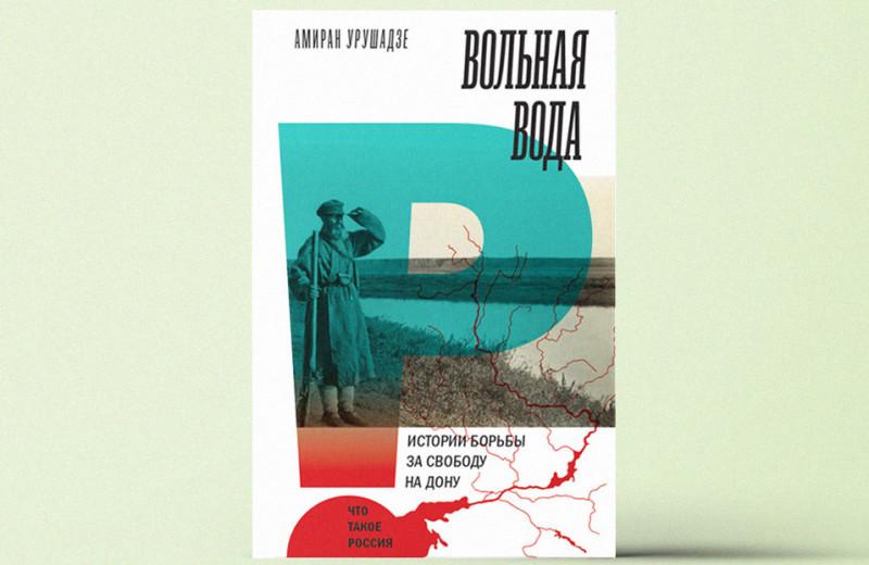«Вольная вода. Истории борьбы за свободу на Дону»