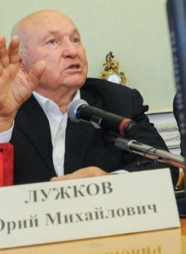 Общественные деятели, политики и деятели искусства вспоминают Лужкова