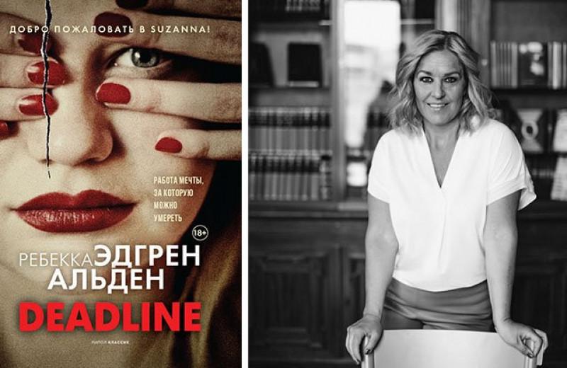 Убийство в редакции. Ребекка Эдгрен Альден: Deadline