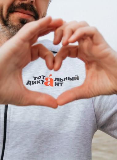 Чем заняться в Москве в выходные, 13 и 14 апреля? Диктант, вечеринки и выставки