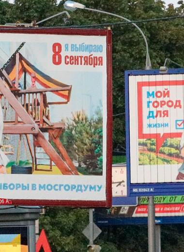Столичные выборы 29 лет спустя. Как выглядят выборы в Мосгордуму для тех, кто избирался в перестроечный Моссовет