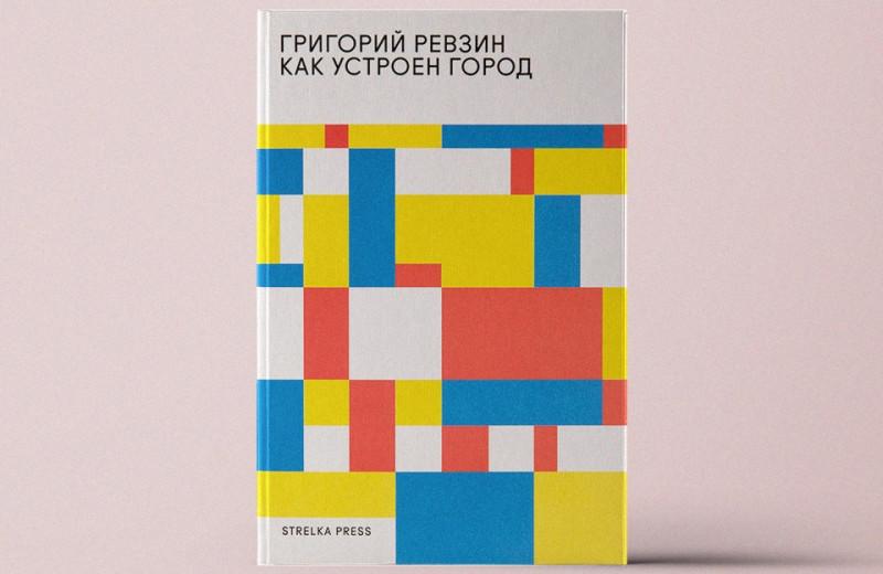 «Как устроен город: 36 эссе по философии урбанистики»