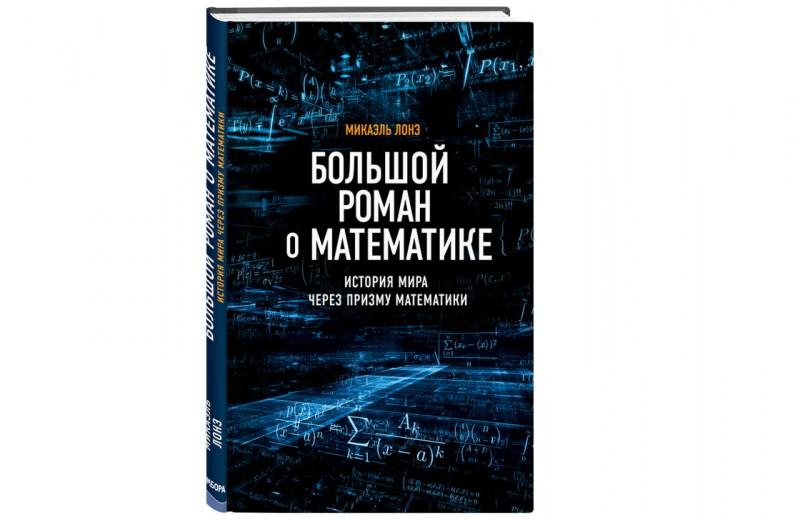 Глава из книги «Большой роман о математике»