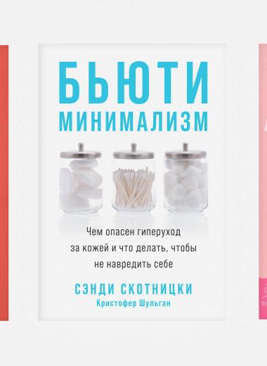 10 книг о здоровье, которые интересно читать