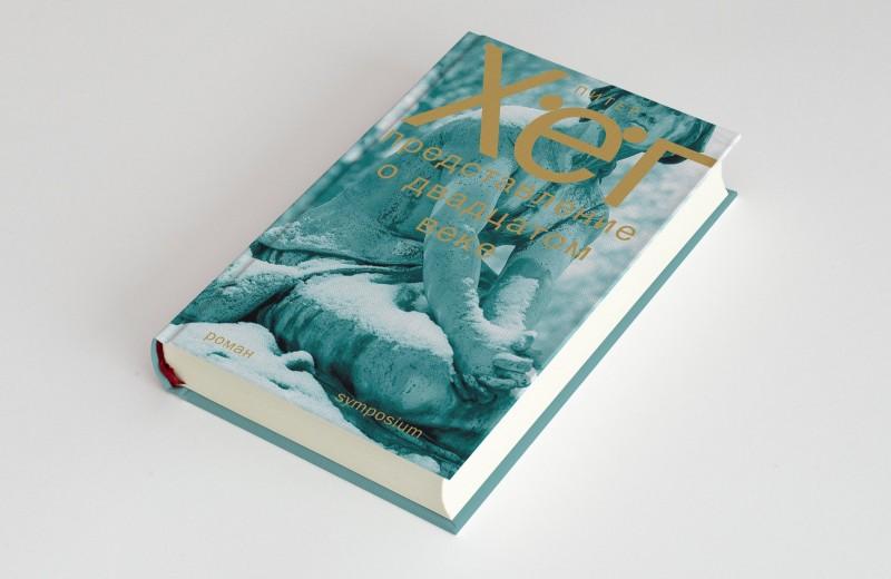 Что читать на выходных: отрывок из романа Питера Хёга «Представление о двадцатом веке» 1988 года, впервые опубликованного на русском