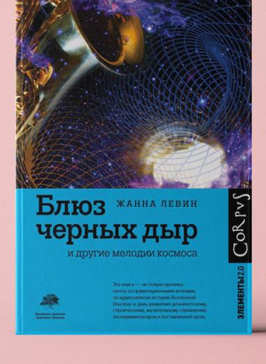 «Блюз черных дыр и другие мелодии космоса»