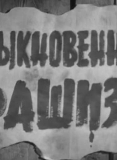 5 самых честных документальных советских фильмов о Великой отечественной войне