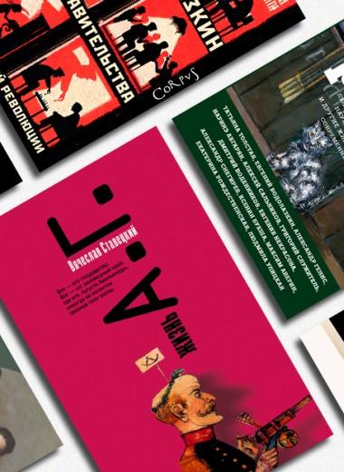 12 финалистов «Большой книги» — о чтении этим летом