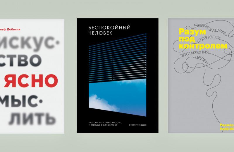7 книг для поддержания эмоциональной стабильности