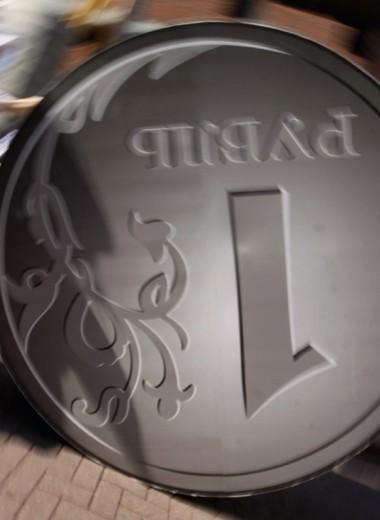 Рублю уготована треть