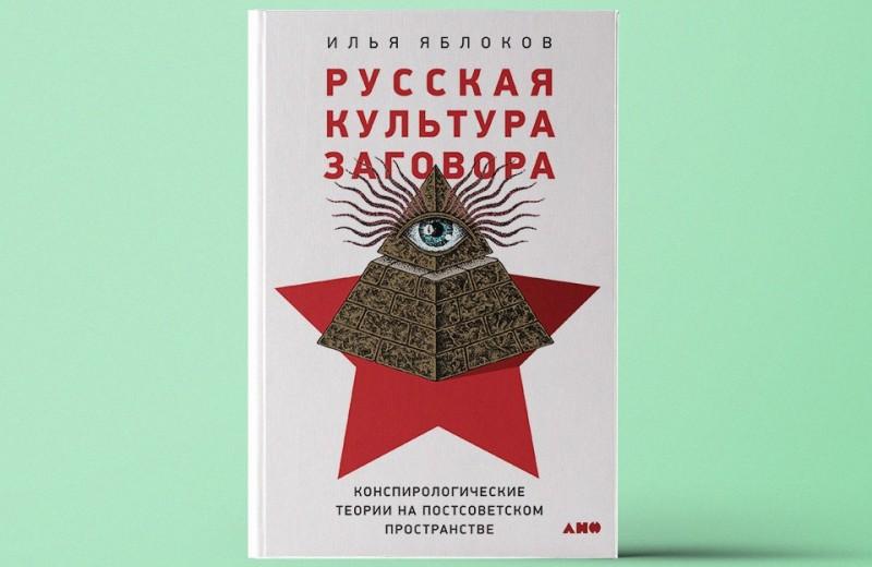 «Русская культура заговора. Конспирологические теории на постсоветском пространстве»