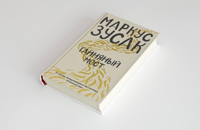 Что читать летом: новый роман от автора «Книжного вора»
