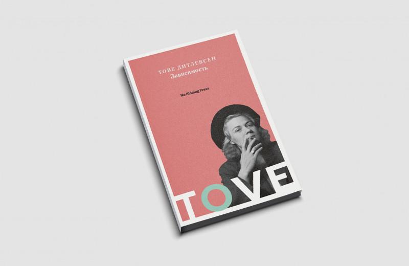 «Зависимость» Тове Дитлевсен: исповедальная история молодой женщины обискушении успехом, борьбе сзависимостью иверности своему призванию