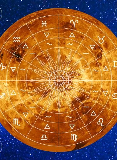 Любит - не любит? Что означает положение Венеры в гороскопе твоего мужчины