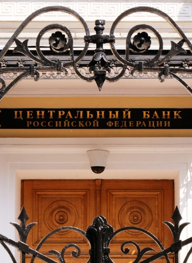 Повысить ставки: как еще ЦБ может поддержать слабый рубль