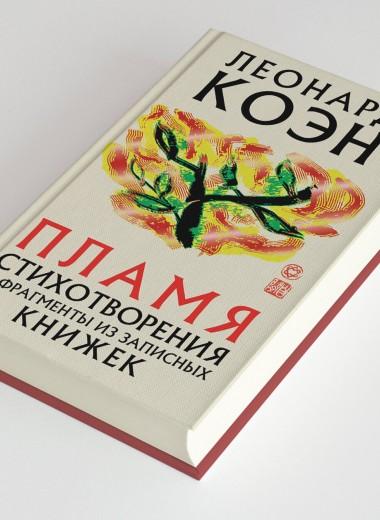 Что читать: 7 стихов из последней книги певца, обладателя «Грэмми» и поэта Леонарда Коэна