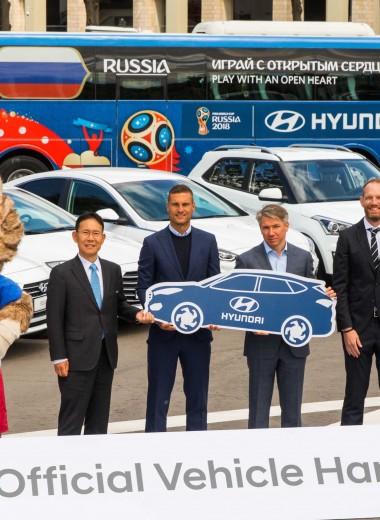 Hyundai передала автомобили для ЧМ по футболу FIFA 2018