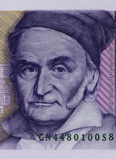 Чем знаменит Иоганн Карл Фридрих Гаусс?