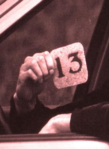 8 суеверий, связанных с числами (а также почему мы выбрали 8)