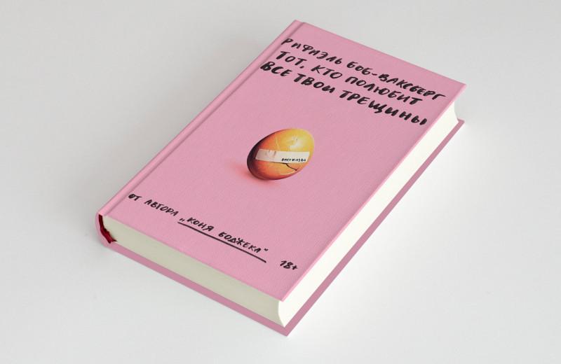 «Тот, кто полюбит все твои трещины» — сборник рассказов сценариста «Коня БоДжека» Рафаэля Боб-Ваксберга. Публикуем одну из историй