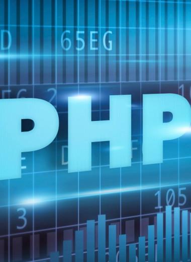 От приложения до электронной коммерции: Топ-5 сфер применения языка PHP