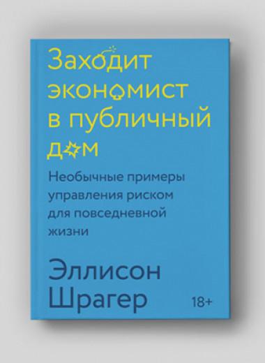 Булочки Cinnabon как пример сокращения рисков иможно линакопить наотпуск, если вынеготовы рисковать