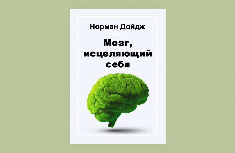 Мозг, исцеляющий себя