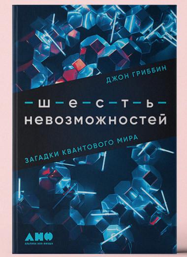 «Шесть невозможностей: Загадки квантового мира»