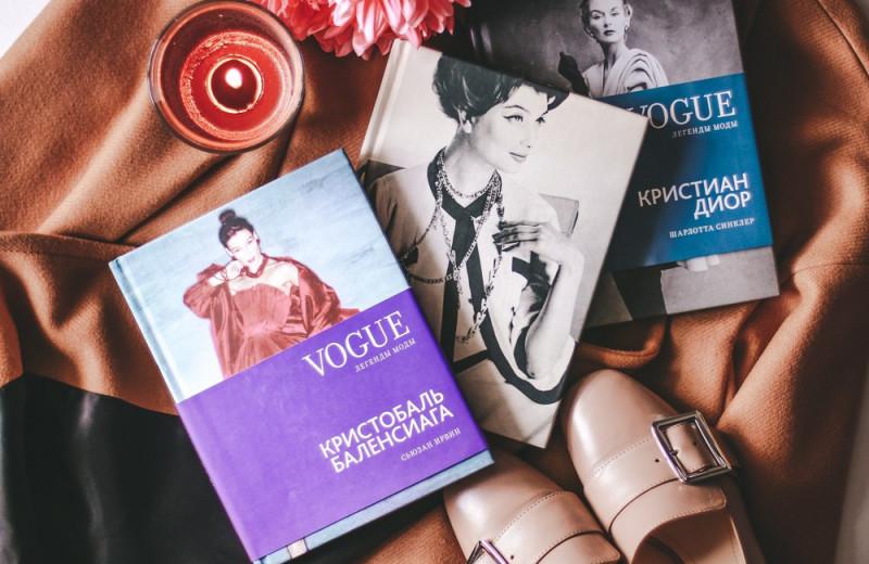 Лучшие книги о моде: что читать, чтобы развить в себе чувство стиля?