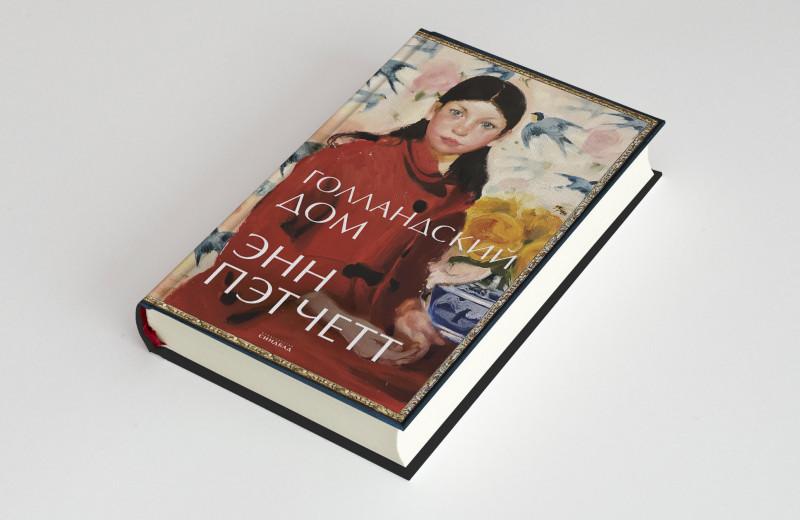 Сказка о мачехе и сиротах на новый лад: глава романа «Голландский дом» Энн Пэтчетт