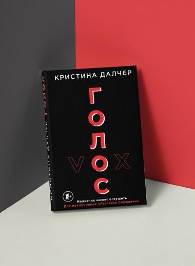 В издательстве «Эксмо» выходит роман Кристины Далчер «Голос»