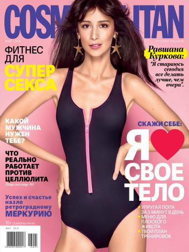 Cosmopolitan №5 Май