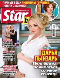 StarHit №12