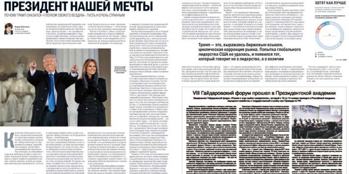 Россия и мир | Письма