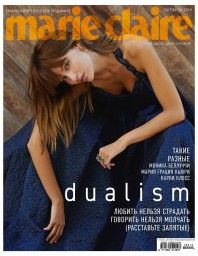 Marie Claire №45