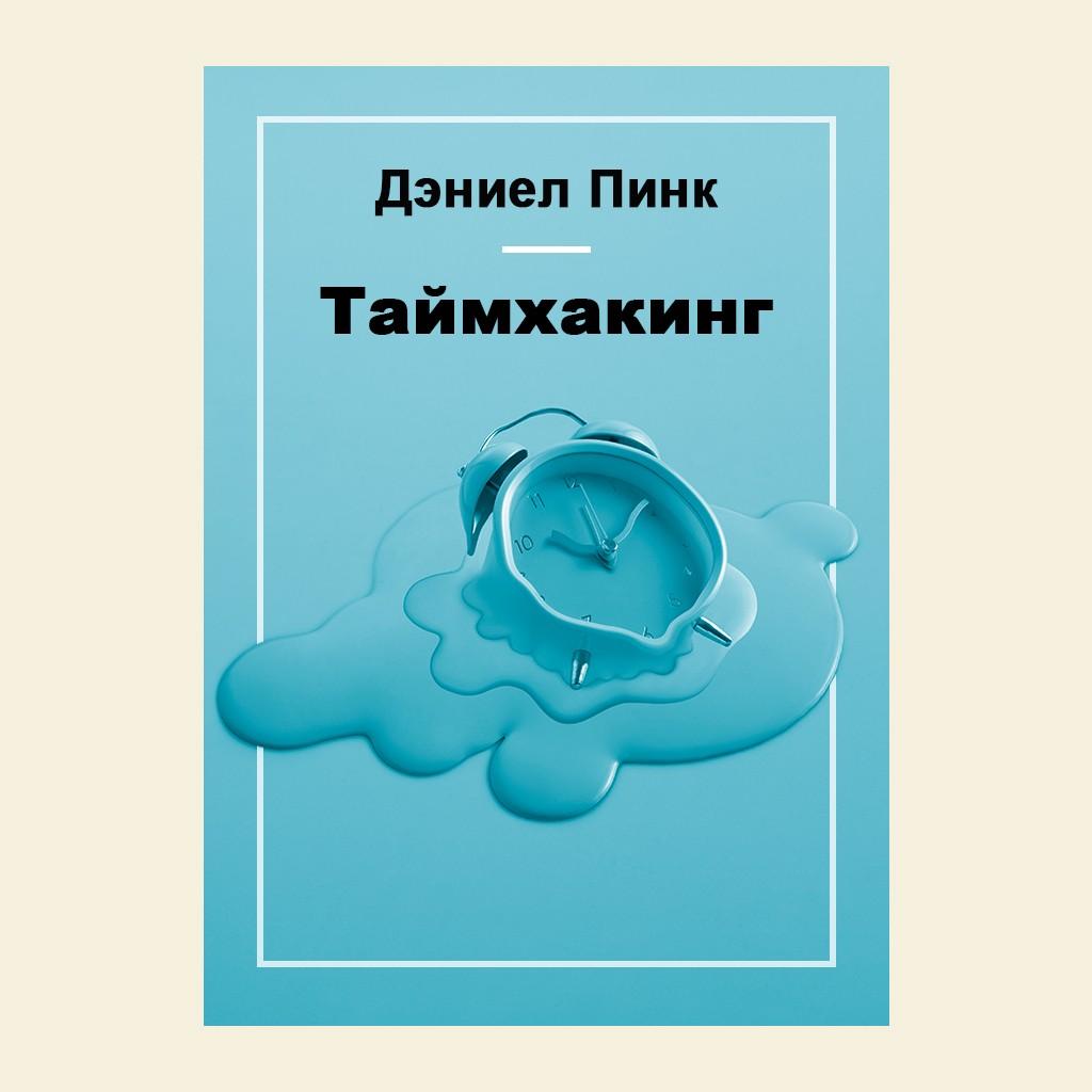 Таймхакинг